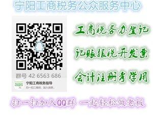 宁阳工商税务公众服务中心,专业代理工商税务各项服务