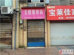 萬盛玉碧縫紉店
