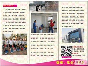 凤翔县同城家政服务有限公司为您服务