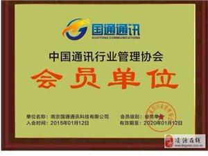 中国国通通讯诚招各级代理