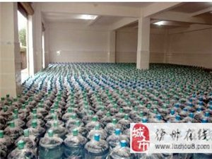 怡園山泉桶裝水誠招瀘州市及周邊城市、鄉鎮經銷商