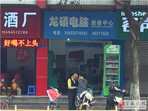 萬盛龍碩電腦維修中心