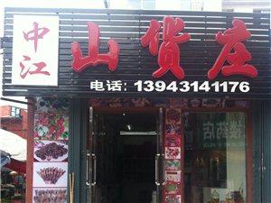 中江山货庄