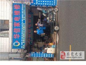 台湾華信家電製冷維修