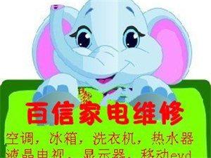 台湾寮步百信專業空調維修,安裝保養!