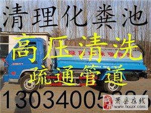 宿州蕭縣高壓清洗、清理化糞池、管道疏通