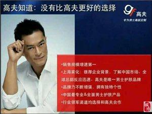 高夫—专为中国男士肌肤高级定制的护肤品牌