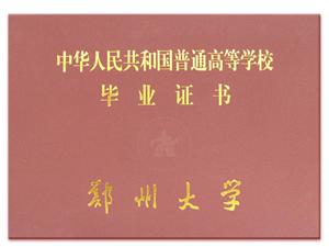 自考生請注意!拿著你的單科合格證來領報鄭州大學畢業