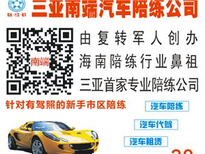 三亚汽车陪练正规公司,专业汽车陪驾,市区一对一练车