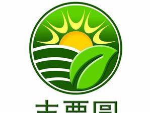 西安閻良秦相華琪商貿有限公司(豐粟園品牌)