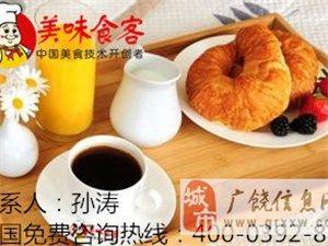 鑫美味食客早餐技术|早餐技术培训|早餐技术学习
