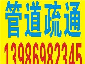 荊門市專業管道疏通 電話:13986982345