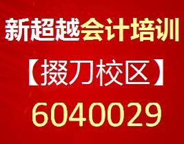 掇刀最受欢迎的会计培训班,【新超越】十里牌小学旁