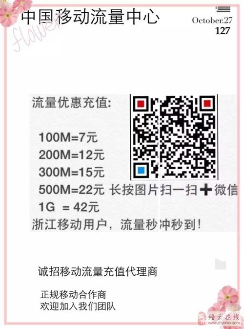 优惠现金棋牌本地移动号码流量需要的请加微信