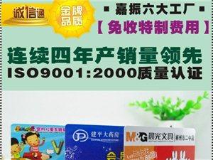 超低價印制會員卡磁條卡刮刮卡條碼卡IC芯片感應卡