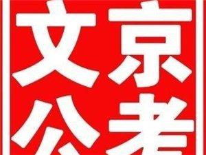 文京教育2015臨漳縣中小學教師招聘筆試培訓課程