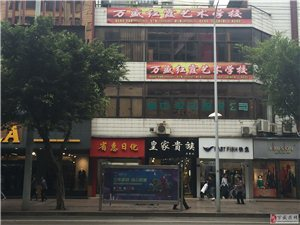 万盛红霞艺术学校