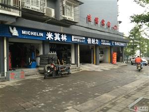 重庆市一六八小游轮胎销售店