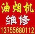 进贤县华帝油烟机维修13755680112