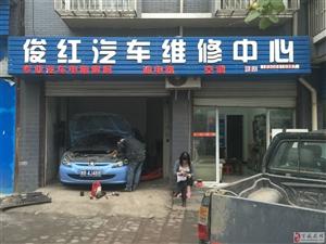 萬盛俊紅汽車維修中心