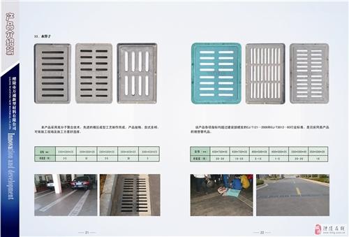 厂家直销醴陵万通新型复合材料玻璃钢水箅子