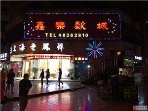 萬盛鑫樂歌城酒吧