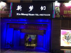 萬盛新夢幻KTV歌城
