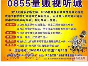 0855量贩式KTV双十一优惠活动