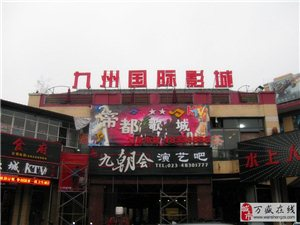 萬盛九州國際影城