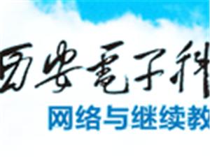 西安电子科技大学网络教育学院招生