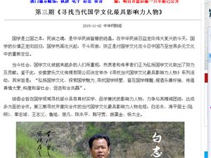 保定當代最具影響力的國學專家白志永入編時代中國人