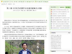 曲陽最具影響力的國學專家白志永入編【時代中國人】
