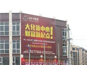 国贸超市大化店火爆招商