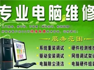 富平上门维修电脑,维修监控、设置WIFI.
