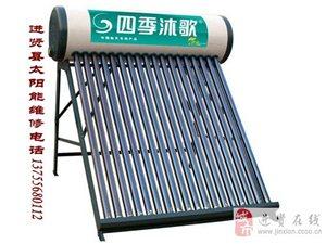 进贤县四季沐歌太阳能维修13755680112