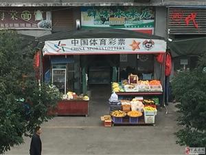 万盛群峰水果店