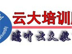 云大培训澳门网上投注网站分校2016年国考送省考培训