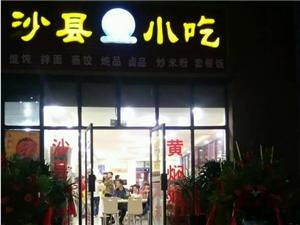 旺发沙县小吃培训