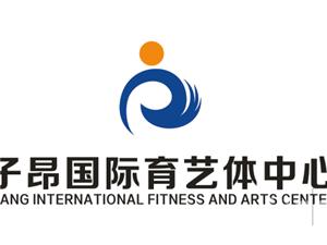子昂国际跆拳道训练中心