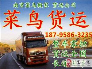 南京菜鳥貨運物流 小件運輸 貨運全國