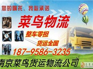 南京菜鸟搬家货运 长途搬运 整车零担 物流专线