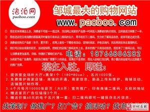 鄒城最大的購物網-泡泊網邀您入駐