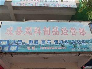 【成县】塑料制品经营部