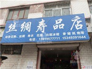 【成县】丝绸寿品店