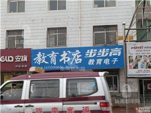 【成县】教育书店