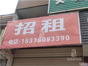 【成县】招租