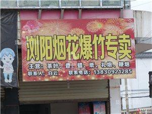 【成县】浏阳烟花爆竹专卖