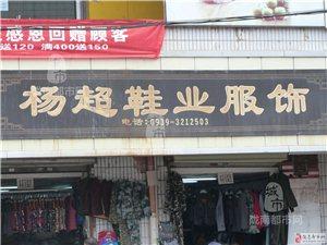 【成县】杨超鞋业服饰