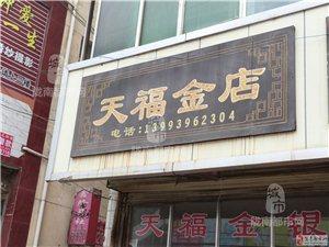 【成县】天福金店