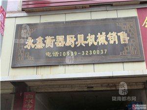 【成县】永鑫衡器厨具机械销售